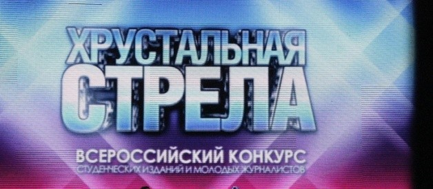 Конкурс хрустальная стрела 2017