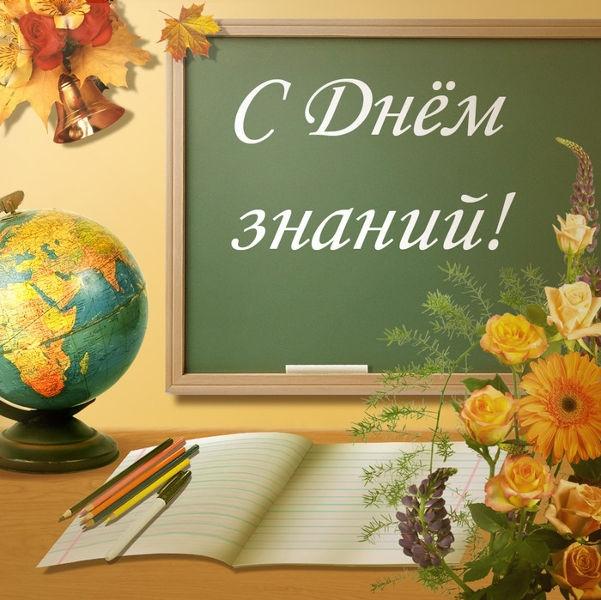 Поздравление с днем знаний кадетам