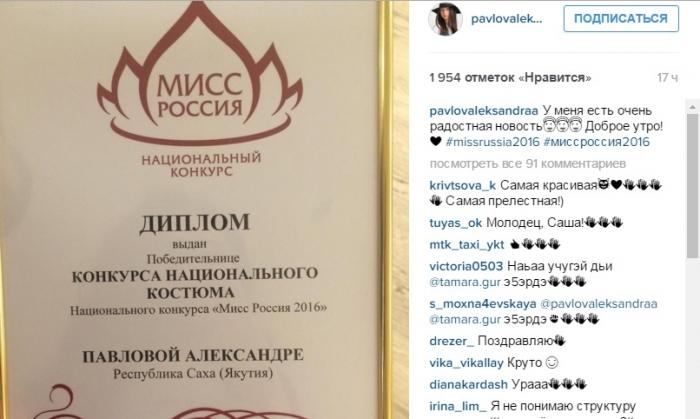 Мисс Россия якутянка выиграла конкурс национальных костюмов  Напомним что церемония финала конкурса Мисс Россия 2016 состоится 16 апреля в Москве