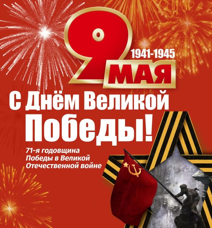 Поздравление к 71 году победы