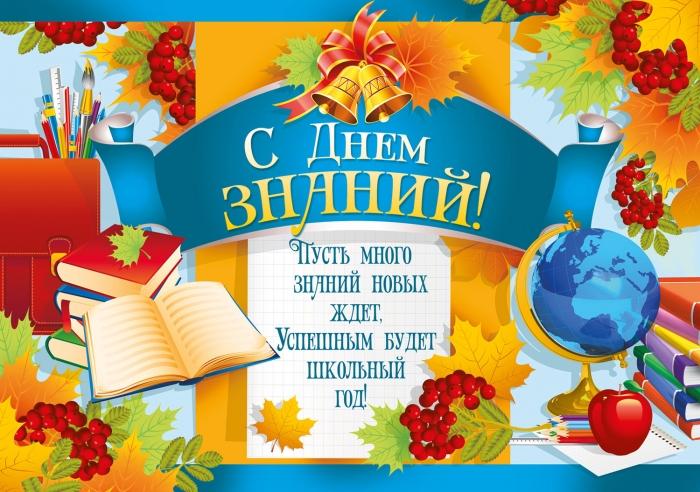 Поздравление сДнем знаний от руководителя Феодосии Светланы Гевчук