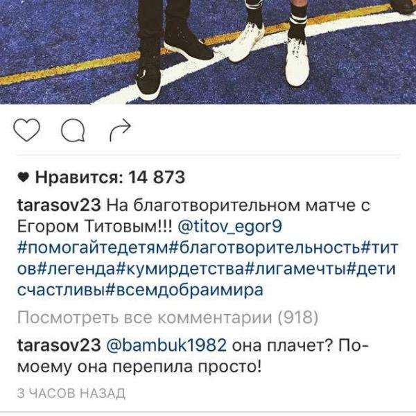 Поклонники Ольги Бузовой осудили Дмитрия Тарасова запубличное унижение супруги