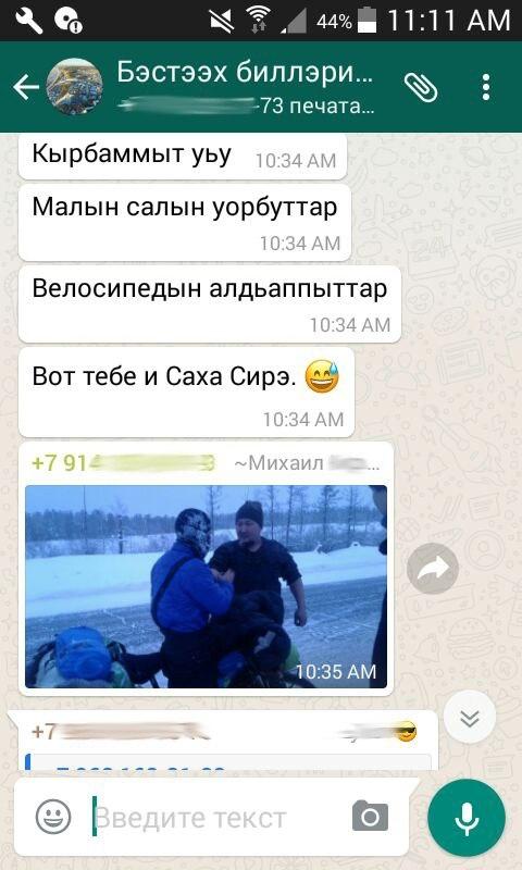 якутск ватсап знакомств
