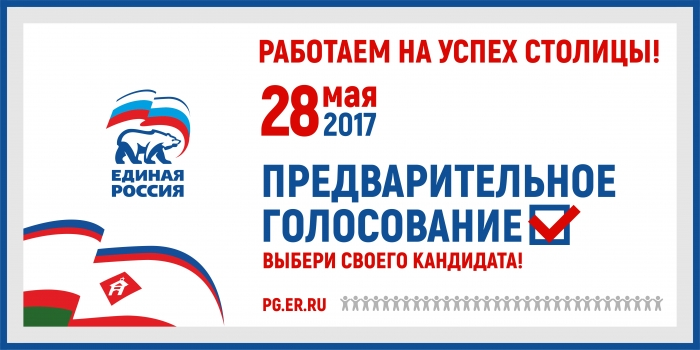 ВПензе стартовало предварительное голосование «Единой России»