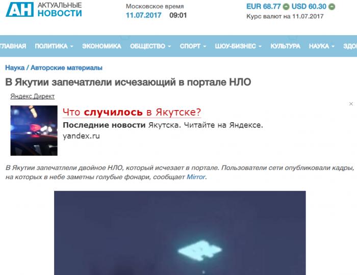 Внебе над Якутией пролетел НЛО и пропал всветящемся портале