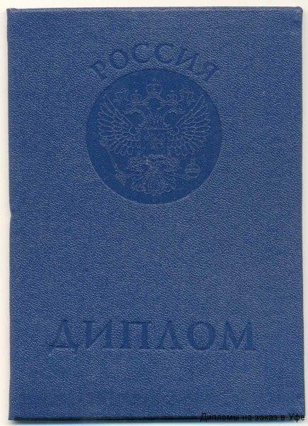 В Якутии мужчина использовал поддельный диплом при устройстве на  В Якутии мужчина использовал поддельный диплом при устройстве на работу