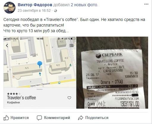 Самый богатый депутат Якутии пообедал на13 миллионов рублей