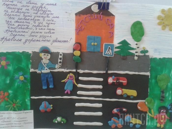 Зеленый огонек конкурс в детском саду