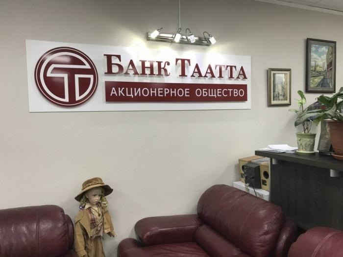 ВЯкутии возбуждено уголовное дело из-за вывода средств избанка «Таатта»