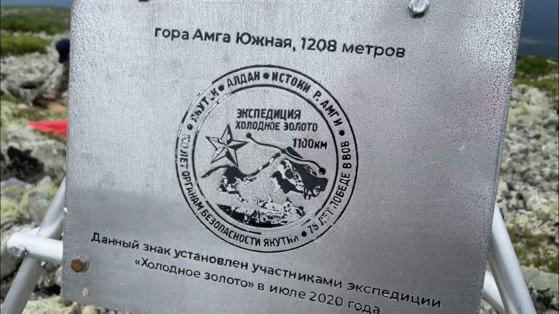 Сотрудники ФСБ совершили экспедицию в память о чекистах Якутии