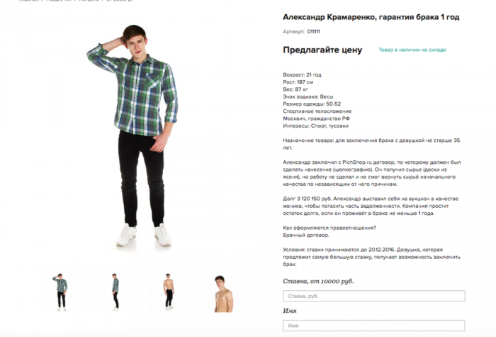 Без шуток: Москвич отдает себя вмужья за3 млн руб.